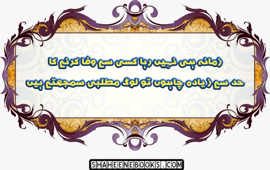 urdu-poetry-romantic-urdu-poetry-15
