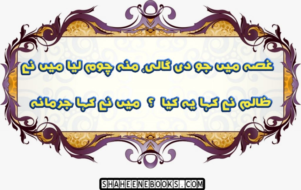 urdu-poetry-romantic-urdu-poetry-16