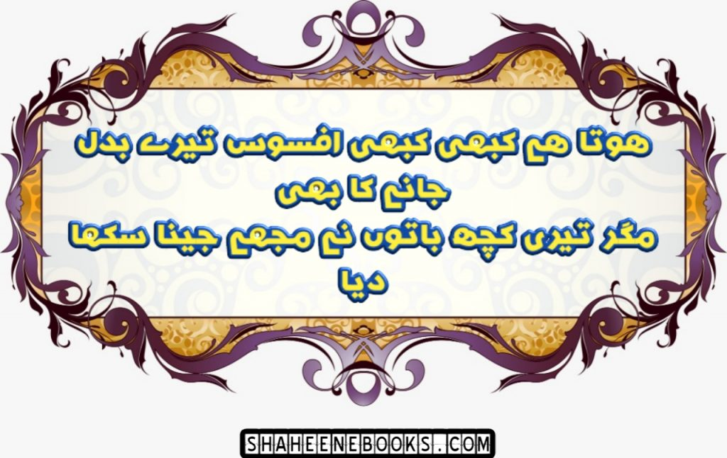 urdu-poetry-romantic-urdu-poetry-17