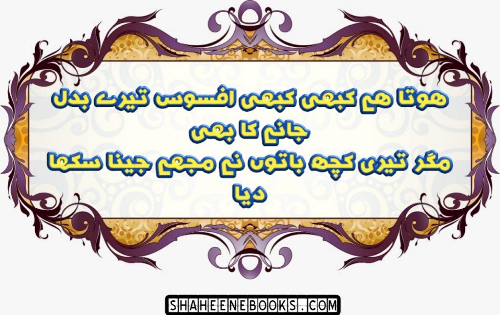 urdu-poetry-romantic-urdu-poetry-17