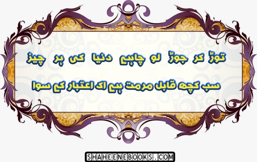 urdu-poetry-romantic-urdu-poetry-18