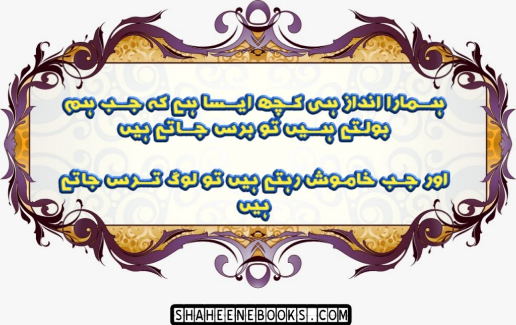 urdu-poetry-romantic-urdu-poetry-19