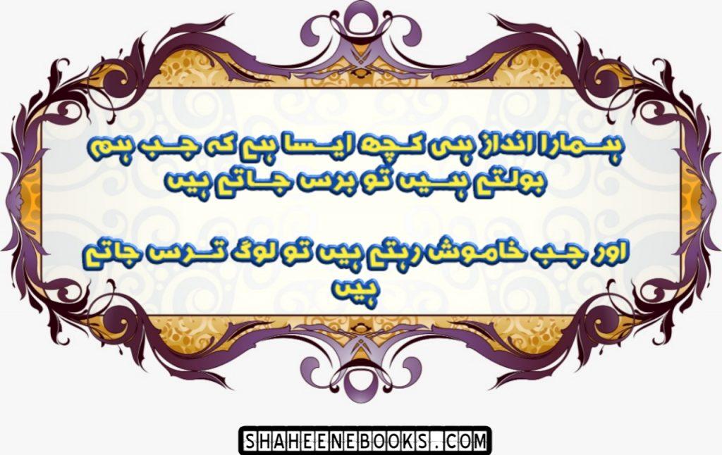 urdu-poetry-romantic-urdu-poetry-19