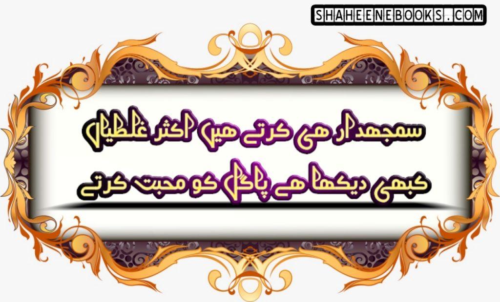 urdu-poetry-romantic-urdu-poetry-2