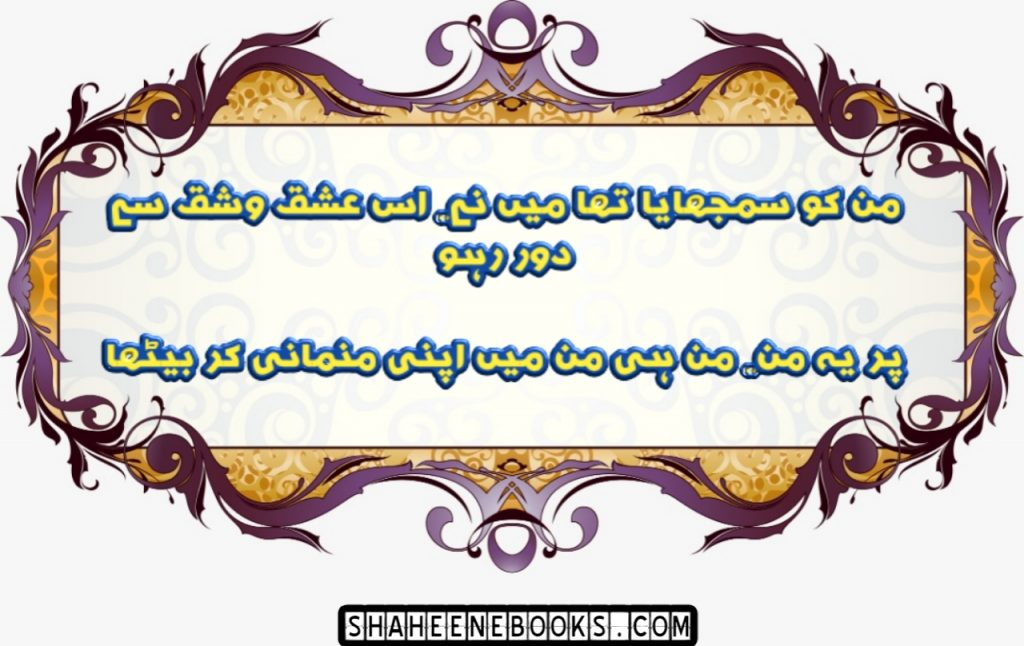urdu-poetry-romantic-urdu-poetry-20