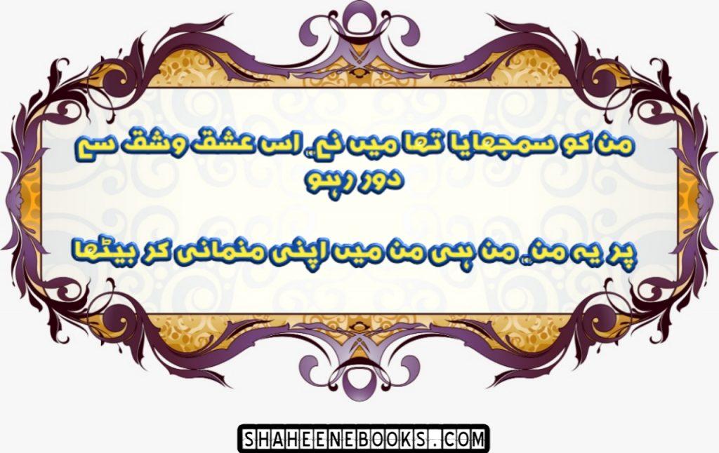urdu-poetry-romantic-urdu-poetry-20
