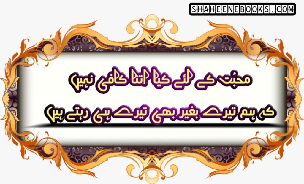 urdu-poetry-romantic-urdu-poetry-3