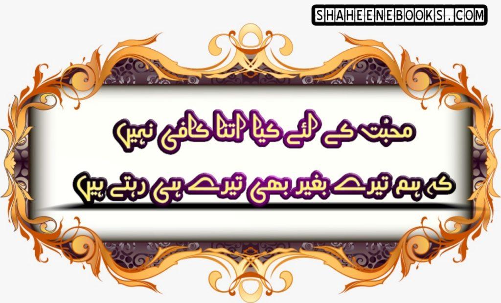 urdu-poetry-romantic-urdu-poetry-3