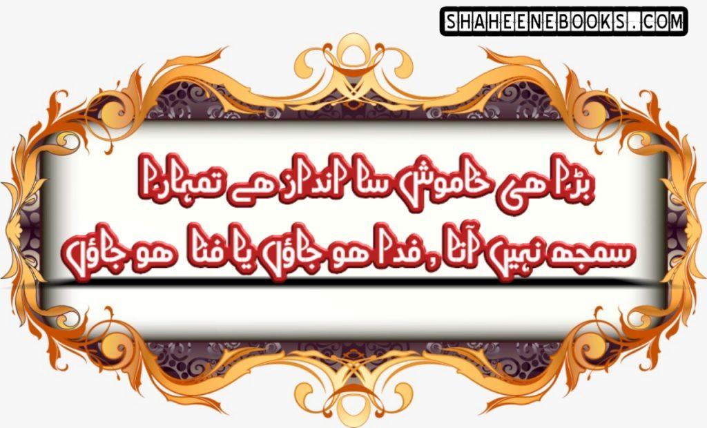 urdu-poetry-romantic-urdu-poetry-4