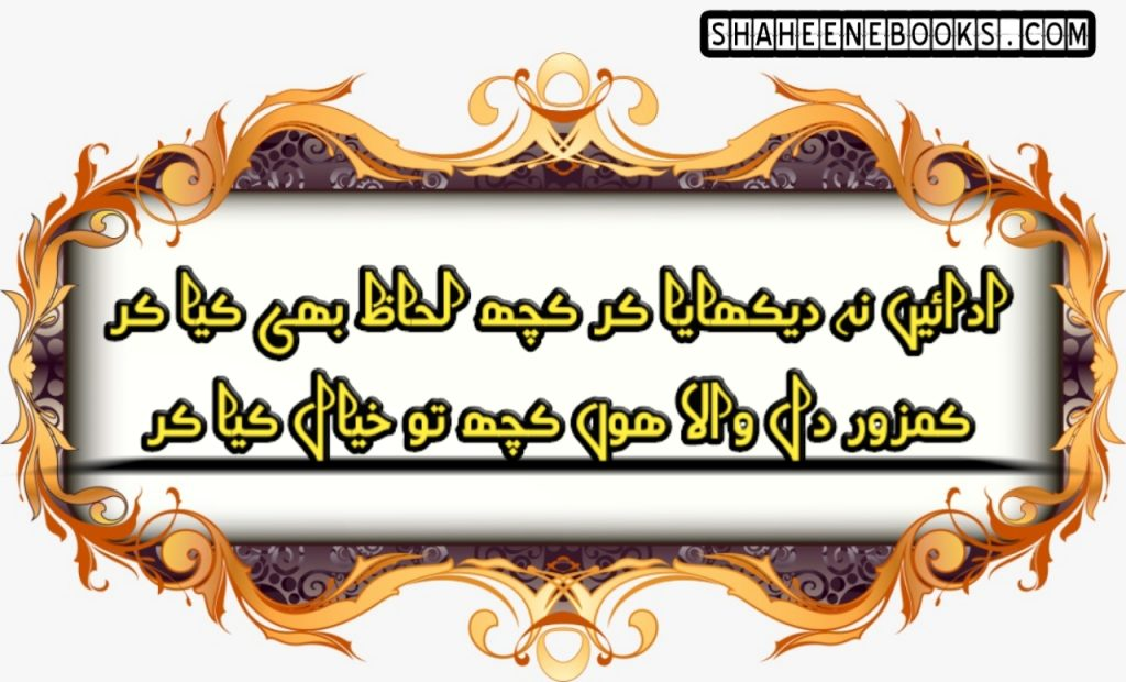 urdu-poetry-romantic-urdu-poetry-5