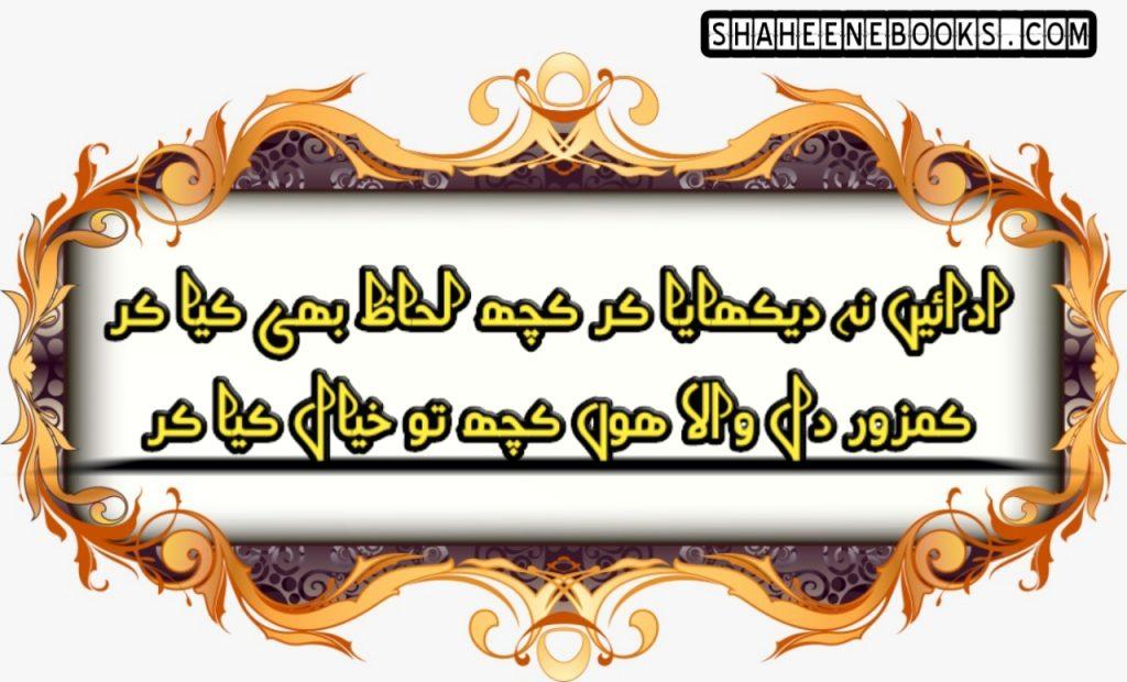 urdu-poetry-romantic-urdu-poetry-5
