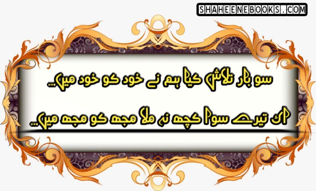 urdu-poetry-romantic-urdu-poetry-6