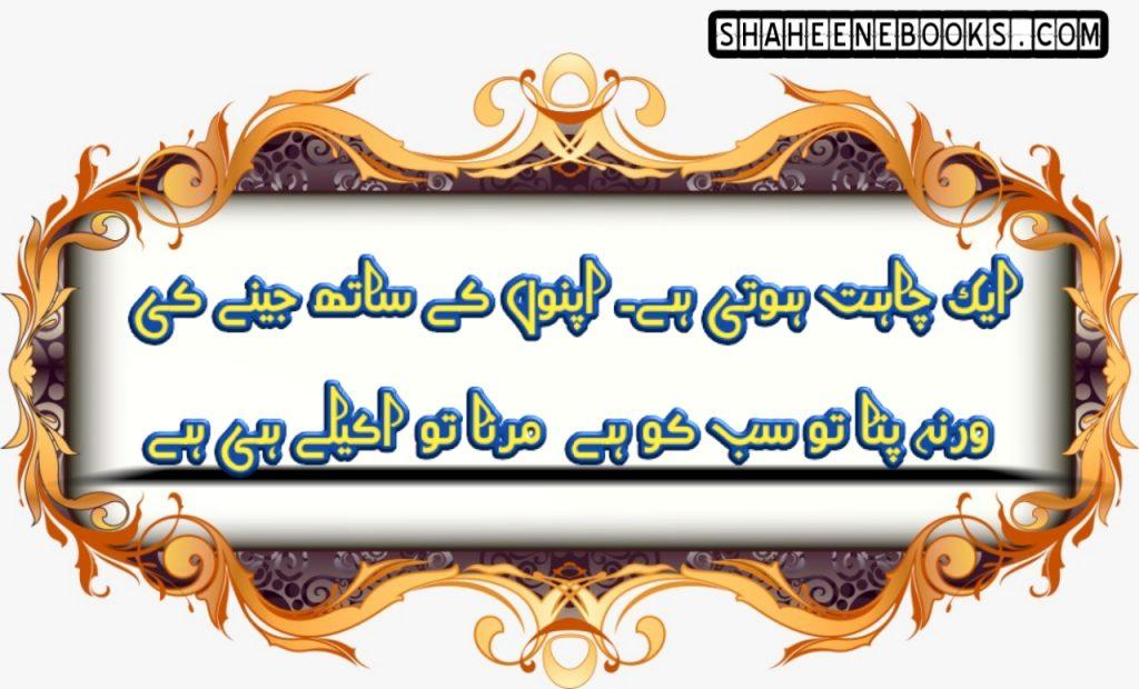 urdu-poetry-romantic-urdu-poetry-7