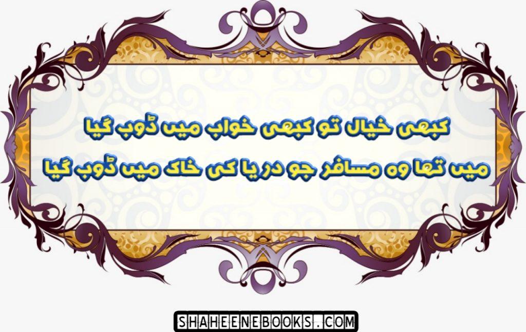 urdu-poetry-romantic-urdu-poetry-8