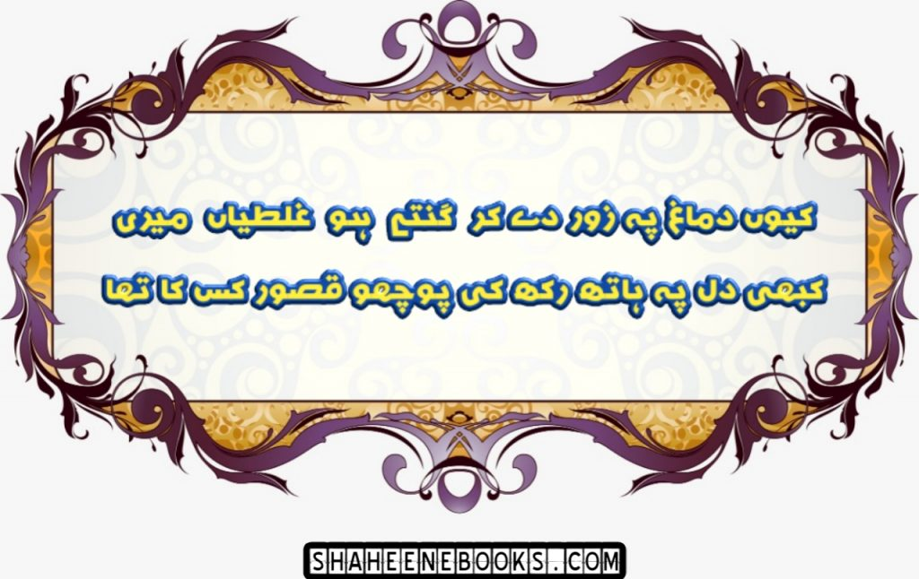 urdu-poetry-romantic-urdu-poetry-9