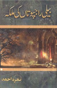 Beli Rajputan Ki Malika Romantic Urdu Novel, Beli Rajputan ki Malika by Nimra Ahmed, Free Download Nimra Ahmed Novels, Urdu Novel Beli Rajputan Ki Malika