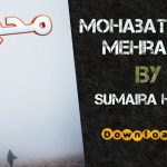Mohabbat Man Mehram | Romantic Novel