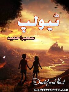 Tulip_novel_By_Sumaira_Hameed