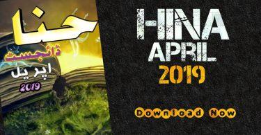 Hina Digest December 2019