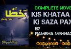 Kis Khata Ki Saza Payi  | Romantic Novel