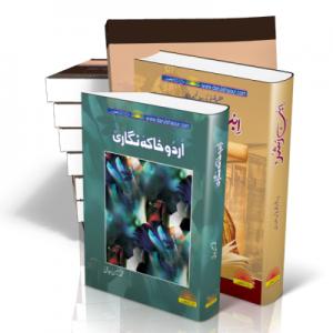 urdu-novels-collection