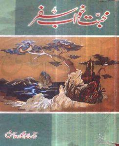 Mohabbat-Khawab-Safar