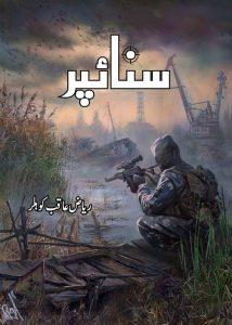 Sniper-by-Riaz-Aqib-Kohler