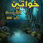 khawateen-digest-may-2019