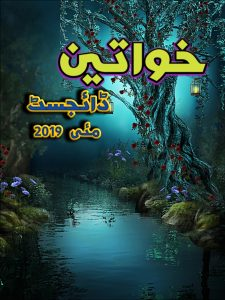 Khawateen Digest May 2019, free download Khawateen Digest May 2019, Khawateen Digest May 2019 pdf, Khawateen Digest May 2019 download free