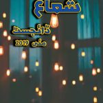 shuaa-digest-may-2019