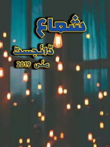 shuaa digest may 2019, free download shuaa may 2019, shua may 2019, shuaa digest may 2019 pdf