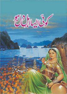 Aisa Ahle Dil Ho by Nabeela Aziz