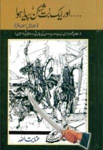 Aur Aik Butshikan Paida Hua By Inayatullah