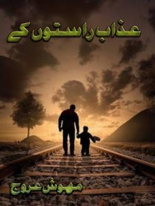 Azab raston ka Complete Novel