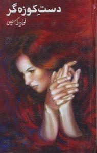 Dast e kooza gar by Fozia Yasmeen