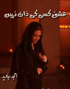 Ishq Kisi Ki Zaat Nahi by amjid javed