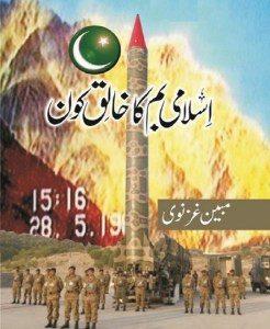 Islamic-Bomb-Ka-Khaliq-Kaun-By-Mubeen-Ghaznavi