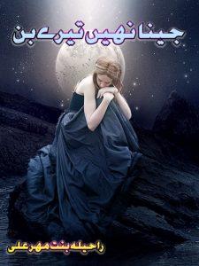 Jeena nahi tere bin by Raheela Binte Mehr