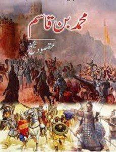Muhammad-Bin-Qasim-Urdu-By-Maqsood-Sheikh
