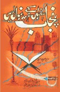 Punjab Mughalon Ke Ahd e Zawal Main