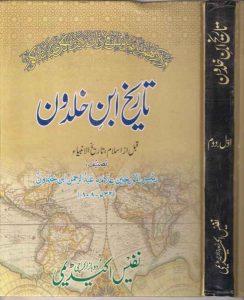 Tareekh Ibn e Khaldoon Complete By Ibne Khaldoon