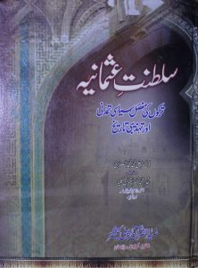 Tareekh Sultanat e Usmania Urdu By Ali Muhammad
