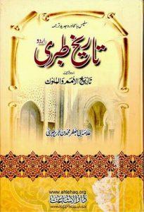 Tareekh e Tabri Urdu By Imam Abu Jafar Tabri