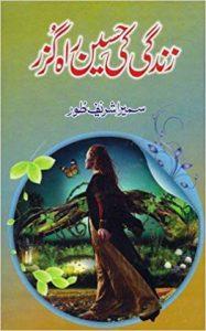 Zindgi ki Haseen Rahguzar by Sumaira