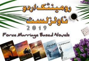Forced_Marriage_Urdu_Romantic_Novels_pdf