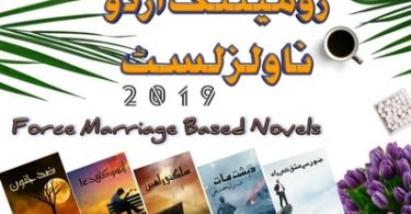 Forced_Marriage_Urdu_Romantic_Novels_pdf