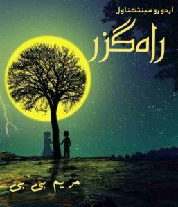 Rahguzar by Maryam Bibi