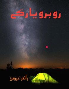 Roobaru Yaar Kay By Parveen Khoon