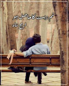 Tum Zeest Ka Hasil Ho novel by Areej Shah