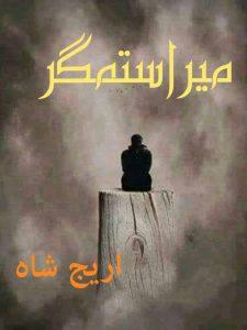 mera_sitamghar_by_areej_shah